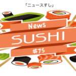 News Sushi #75: Morsels of News from Japan and Beyond